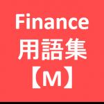 Finance用語‗M