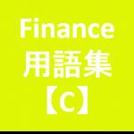 Finance用語‗C