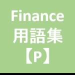 Finance用語‗P