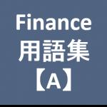Finance用語‗A