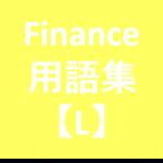 LFinance用語‗L