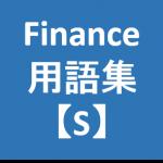 Finance用語‗S