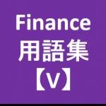 Finance用語‗V