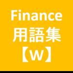 Finance用語‗W