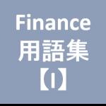 Finance用語‗I