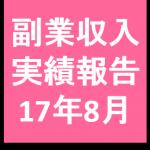 fukugyoujisseki201708