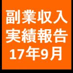 fukugyoujisseki201709
