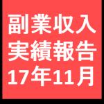 fukugyoujisseki201711