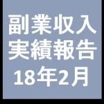 fukugyoujisseki201802