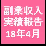 fukugyoujisseki201804
