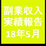 fukugyoujisseki201805