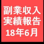 fukugyoujisseki201806
