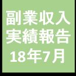 fukugyoujisseki201807