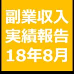 fukugyoujisseki201808