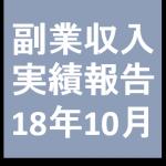 fukugyoujisseki201810