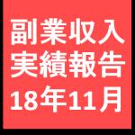 fukugyoujisseki201811