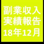 fukugyoujisseki201812