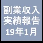 fukugyoujisseki201901