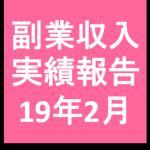 fukugyoujisseki201902